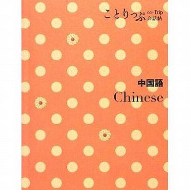 【中古】新書 <<語学>> 中国語