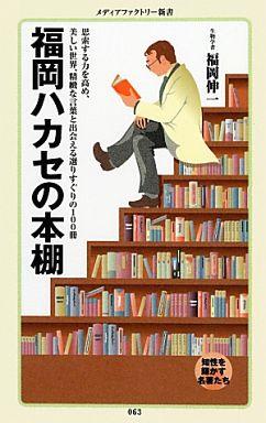 【中古】新書 <<政治・経済・社会>> 福岡ハカセの本棚 / 福岡伸一