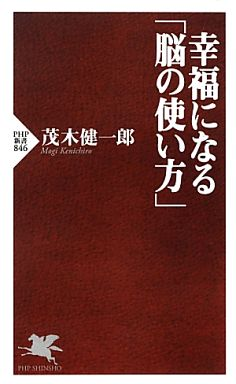 【中古】新書 <<政治・経済・社会>> 幸福になる「脳の使い方」 / 茂木健一郎