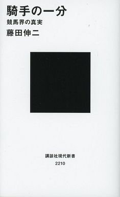 【中古】新書 <<政治・経済・社会>> 騎手の一分 競馬界の真実 / 藤田伸二