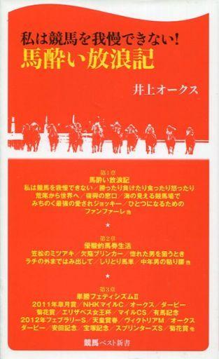【中古】新書 <<政治・経済・社会>> 私は競馬を我慢できない!馬酔い放浪記 / 井上オークス