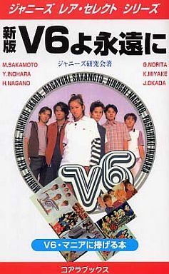 【中古】新書 <<趣味・雑学>> V6よ永遠に 新版 / ジャニーズ研究会