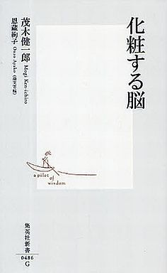 【中古】新書 <<政治・経済・社会>> 化粧する脳 / 茂木健一郎