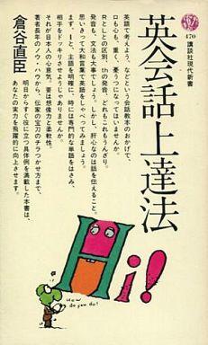 【中古】新書 <<日本文学>> 英会話上達法 / 倉谷直臣