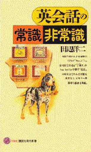【中古】新書 <<政治・経済・社会>> 英会話の常識・非常識 / 田辺洋二