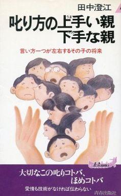 【中古】新書 <<日本文学>> 叱り方の上手い親下手な親 言い方一つが左右するその子の将来 / 田中澄江