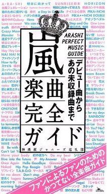 【中古】新書 <<趣味・雑学>> 嵐 楽曲完全ガイド / 神楽坂ジャニーズ巡礼団