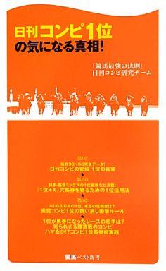 【中古】新書 <<政治・経済・社会>> 日刊コンピ1位の気になる真相! / 「競馬最強の法則」日刊コンピ研究チーム