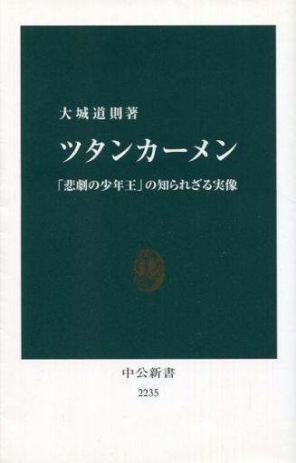 【中古】新書 <<政治・経済・社会>> ツタンカーメン / 大城道則