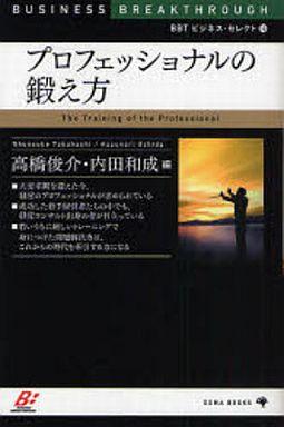 【中古】新書 <<ビジネス>> プロフェッショナルの鍛え方 / 高橋俊介