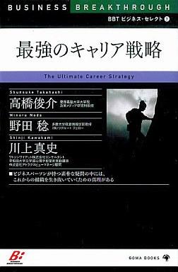 【中古】新書 <<ビジネス>> 最強のキャリア戦略 / 高橋俊介