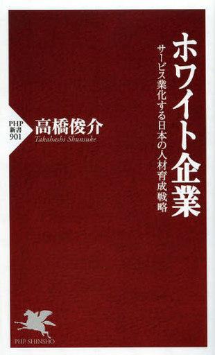 【中古】新書 <<政治・経済・社会>> ホワイト企業 / 高橋俊介