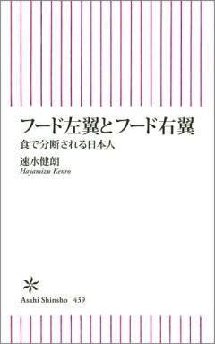 【中古】新書 <<政治・経済・社会>> フード左翼とフード右翼 食で分断される日本人 / 速水健朗