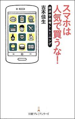 【中古】新書 <<ビジネス>> スマホは人気で買うな!  / 吉本佳生
