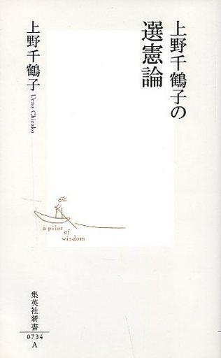 【中古】新書 <<政治・経済・社会>> 上野千鶴子の選憲論 / 上野千鶴子