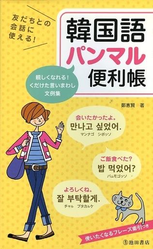 【中古】新書 <<語学>> 韓国語パンマル便利帳 / 鄭惠賢