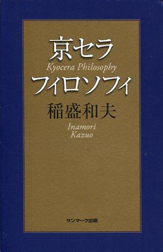 【中古】新書 <<ビジネス>> 京セラフィロソフィ / 稲盛和夫