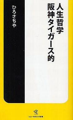 【中古】新書 <<政治・経済・社会>> 人生哲学 阪神タイガース的 / ひろさちや