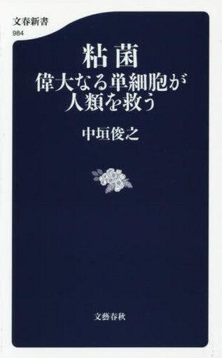 【中古】新書 <<政治・経済・社会>> 粘菌 偉大なる単細胞が人類を救う / 中垣俊之