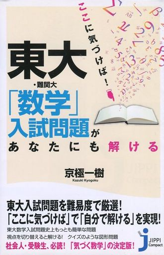 "The University of Tokyo / Difficulty University ""Mathematics"" You can also solve the entrance examination problem"