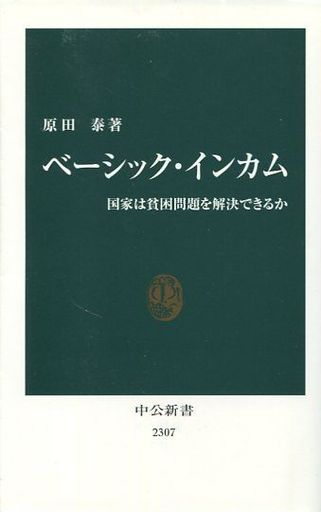 【中古】新書 <<政治・経済・社会>> ベーシック・インカム / 原田泰