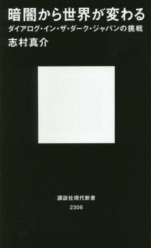 【中古】新書 <<政治・経済・社会>> 暗闇から世界が変わる / 志村真介