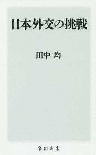 【中古】新書 <<政治・経済・社会>> 日本外交の挑戦 / 田中均