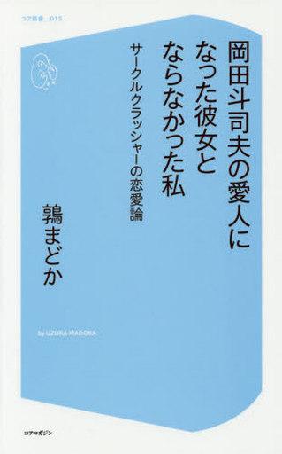 <<政治・経済・社会>> 岡田斗司夫の愛人になった彼女とならなかった私 / 鶉まどか