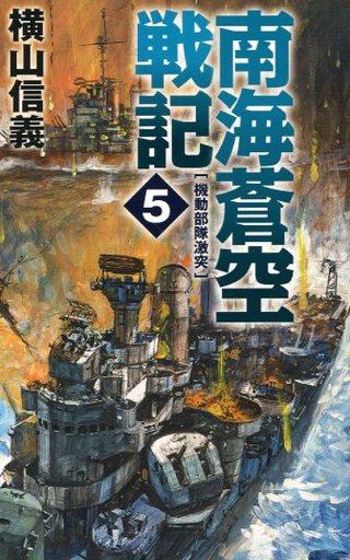 【中古】新書 <<日本文学>> 南海蒼空戦記 5
