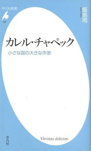 【中古】新書 <<サブカルチャー>> カレル・チャペック 小さな国の大きな作家 / 飯島周