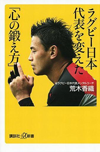 【中古】新書 <<サブカルチャー>> ラグビー日本代表を変えた「心の鍛え方」 / 荒木香織