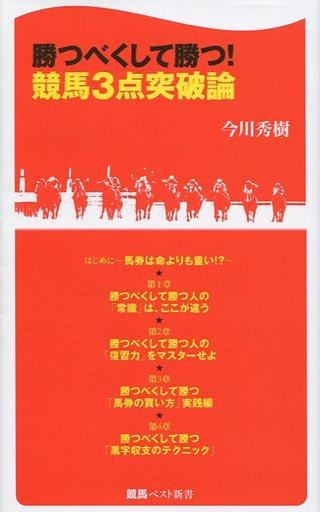 【中古】新書 <<サブカルチャー>> 競馬3点突破論 / 今川秀樹