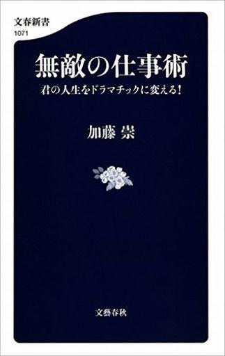 【中古】新書 <<サブカルチャー>> 無敵の仕事術 君の人生をドラマチックに変える! / 加藤崇