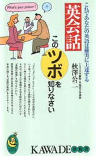 【中古】新書 <<政治・経済・社会>> 英会話このツボを知りなさい / 秋澤公二