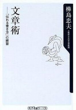 【中古】新書 <<政治・経済・社会>> 文章術 「伝わる書き方」の練習 / 樺島忠夫