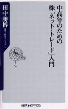 【中古】新書 <<政治・経済・社会>> 中高年のための株「ネット・トレード」入門 / 田中勝博
