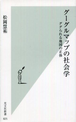 【中古】新書 <<政治・経済・社会>> グーグルマップの社会学 / 松岡慧祐