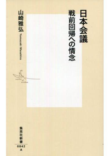 【中古】新書 <<歴史・地理>> 日本会議 戦前回帰への情念  / 山崎雅弘