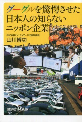 【中古】新書 <<政治・経済・社会>> グーグルを驚愕させた日本人の知らないニッポン企業 / 山川博功