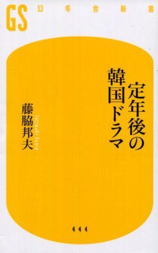 【中古】新書 <<趣味・雑学>> 定年後の韓国ドラマ / 藤脇邦夫