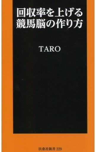 【中古】新書 <<趣味・雑学>> 回収率を上げる競馬脳の作り方 / TARO