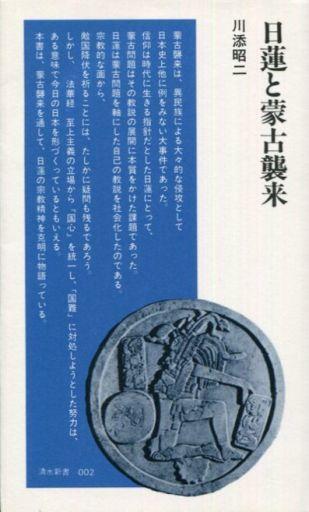 【中古】新書 <<宗教・哲学・自己啓発>> 日蓮と蒙古襲来 / 川添昭二