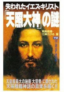 【中古】新書 <<趣味・雑学>> 失われたイエス・キリスト「天照大神」の謎 / 三神たける