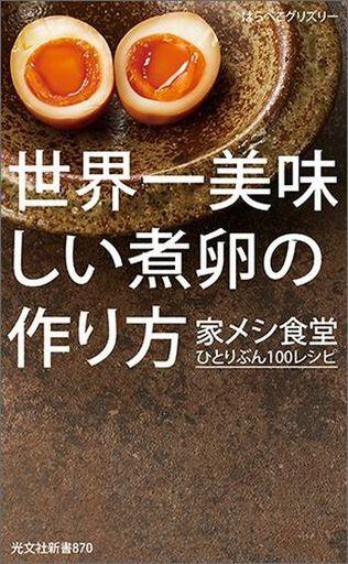 【中古】新書 <<日本文学>> 世界一美味しい煮卵の作り方 / はらぺこグリズリー