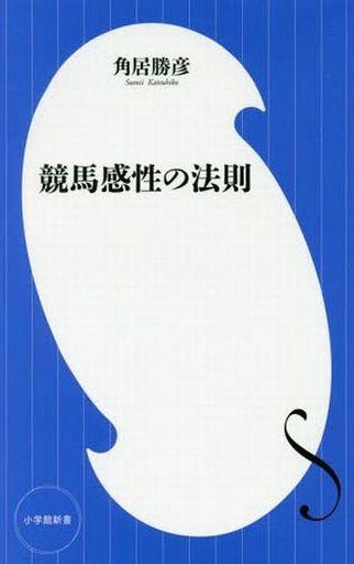 【中古】新書 <<趣味・雑学>> 競馬感性の法則 / 角居勝彦
