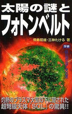 【中古】新書 <<宗教・哲学・自己啓発>> 太陽の謎とフォトンベルト / 飛鳥昭雄