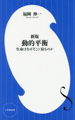 【中古】新書 <<政治・経済・社会>> 動的平衡 / 福岡伸一