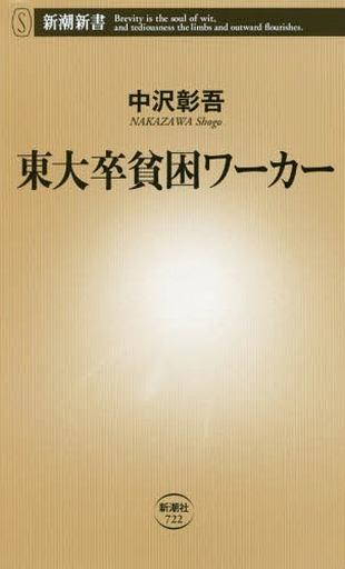 【中古】新書 <<政治・経済・社会>> 東大卒貧困ワーカー / 中沢彰吾