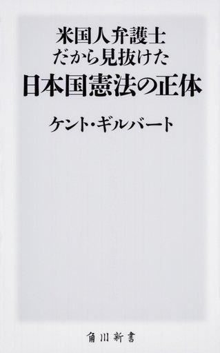 【中古】新書 <<政治・経済・社会>> 米国人弁護士だから見抜けた日本国憲法の正体 / ケント・ギルバート