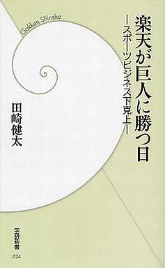 【中古】新書 <<政治・経済・社会>> 楽天が巨人に勝つ日 / 田崎健太